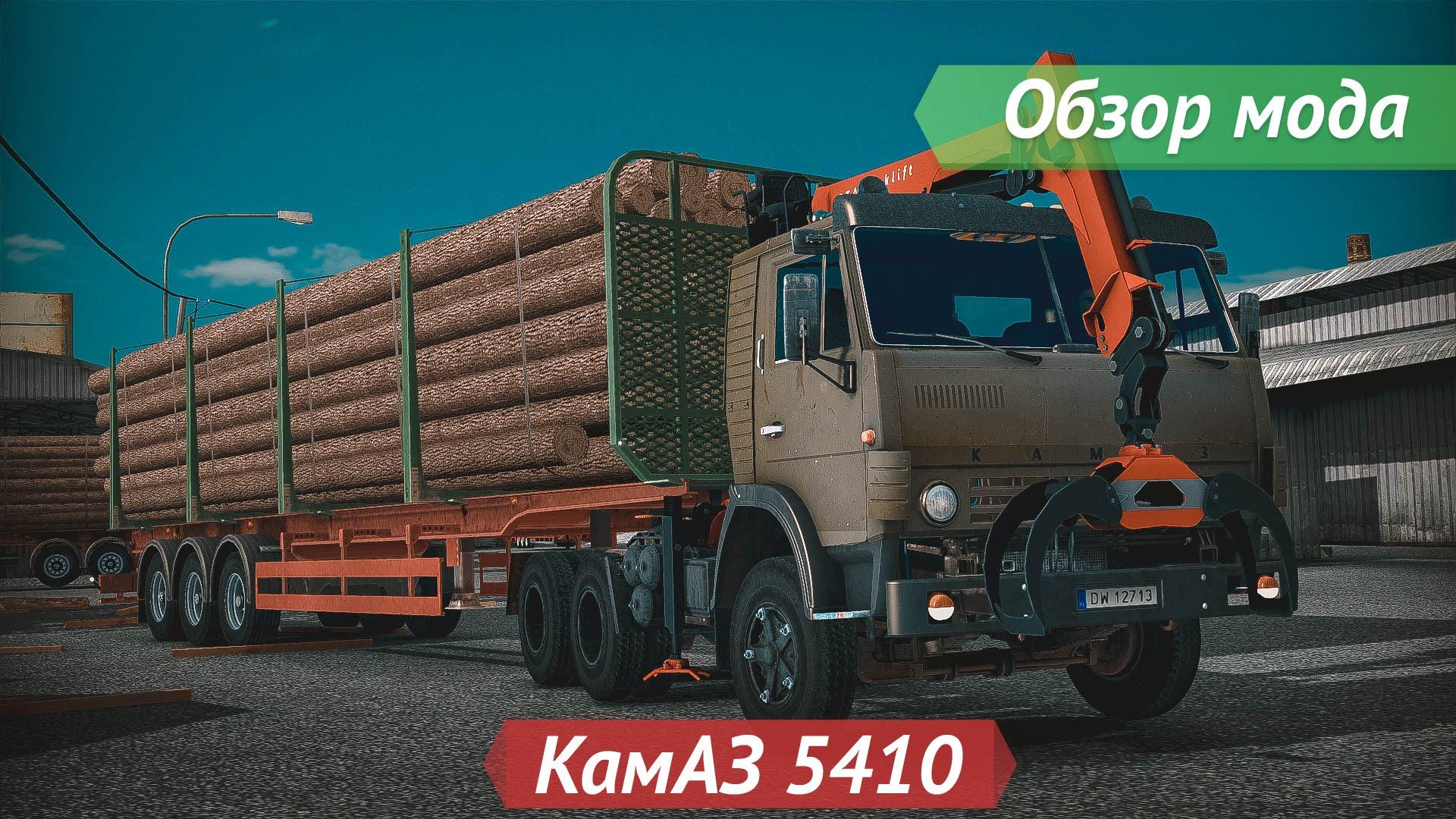 KamAZ 5410 - kamyon çekicilerin ilk
